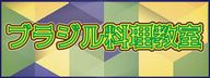 http://futabasyo.jp/?ai1ec_event=%e7%94%b7%e3%81%ae%e6%96%99%e7%90%86%e6%95%99%e5%ae%a4