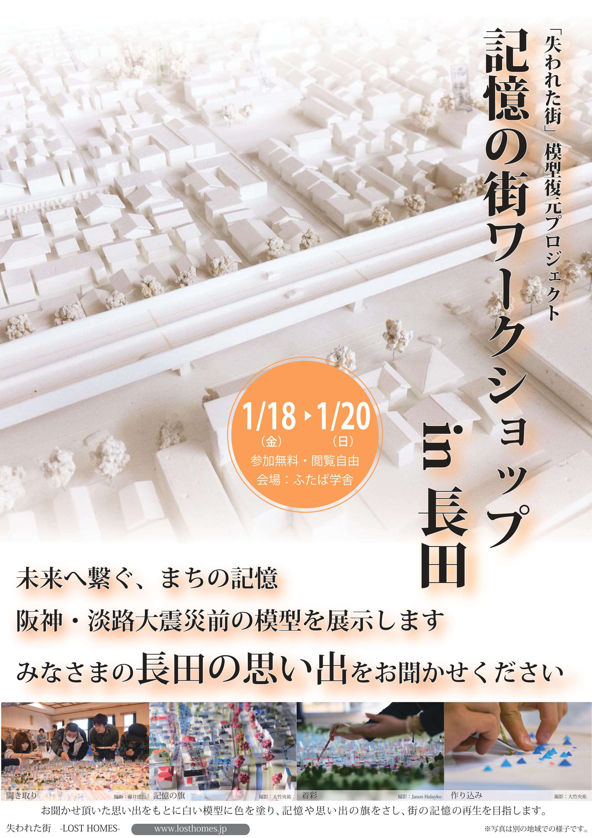 記憶の街ワークショップin長田