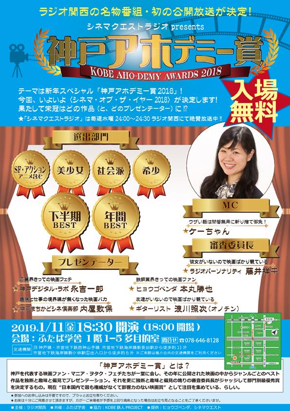 神戸アホデミー賞2018