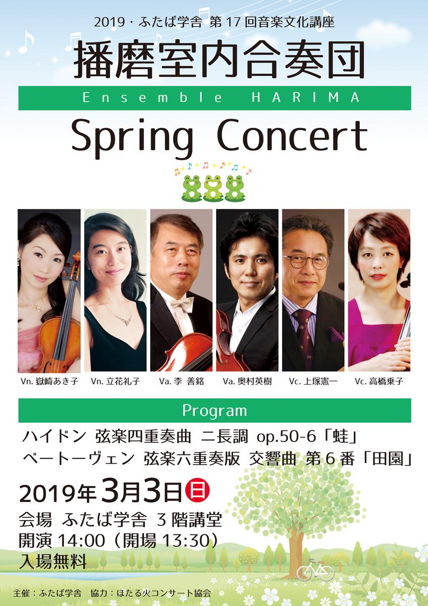 播磨室内合奏団Spring Concert