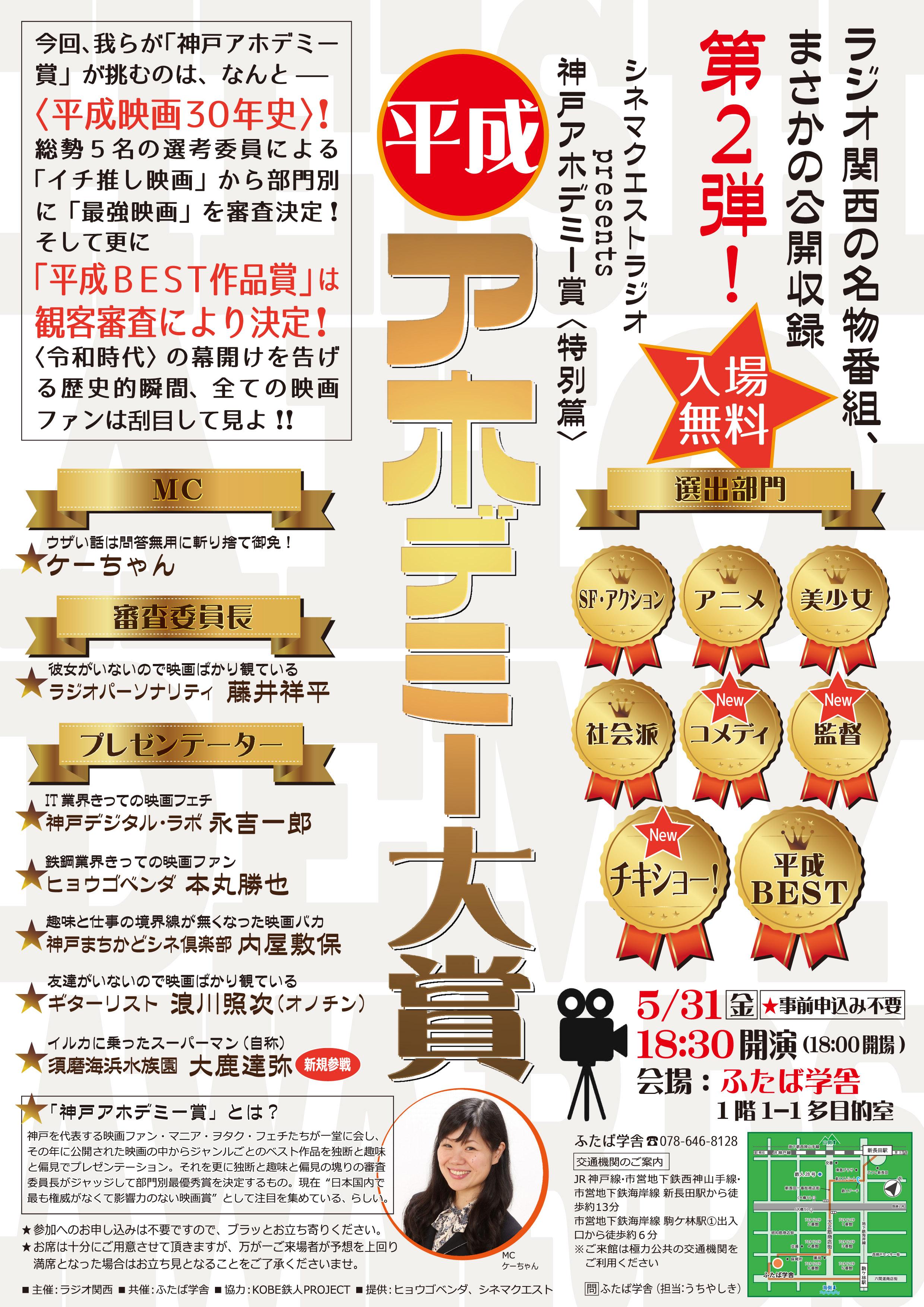 神戸アホデミー賞特別篇〈平成アホデミー大賞〉 @ ふたば学舎 1階1-1多目的室