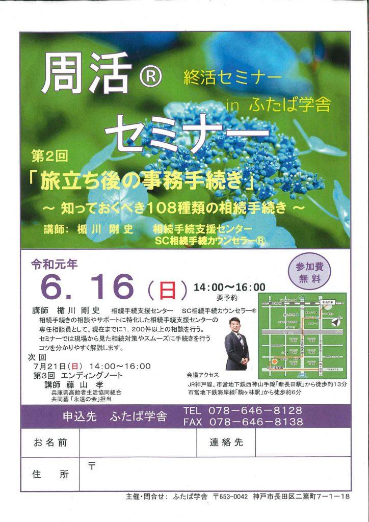 第2回周活セミナー @ ふたば学舎