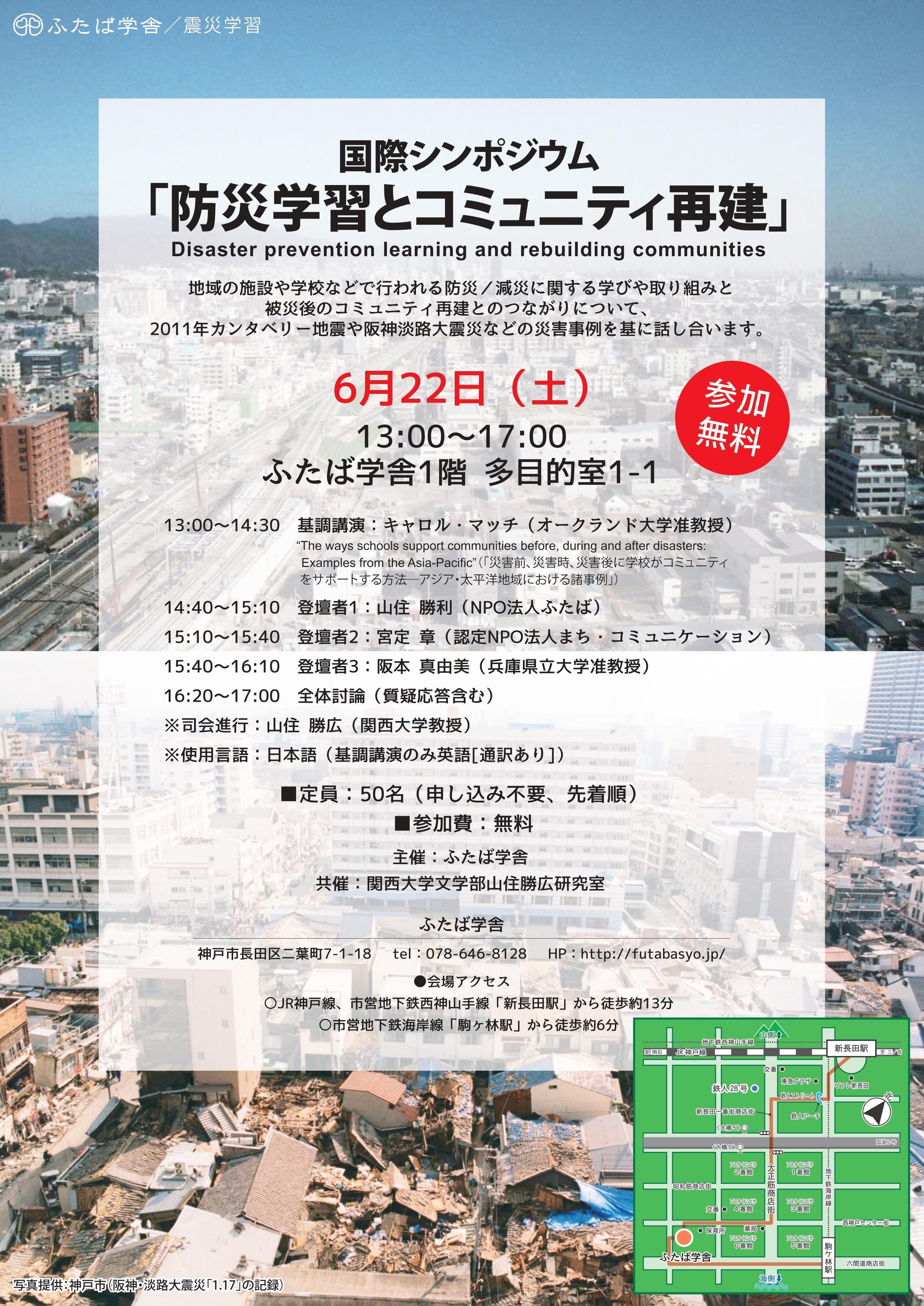 国際シンポジウム「防災学習とコミュニティ再建」 @ ふたば学舎1階 多目的室1-1