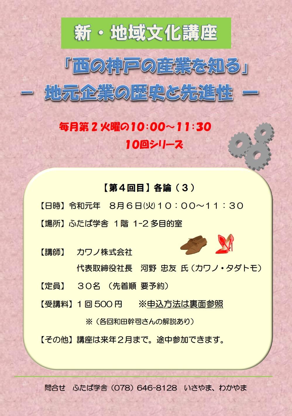 第4回 新・地域文化講座「西の神戸の産業を知る」ー地元企業の歴史と先進性  @ ふたば学舎1-2多目的室