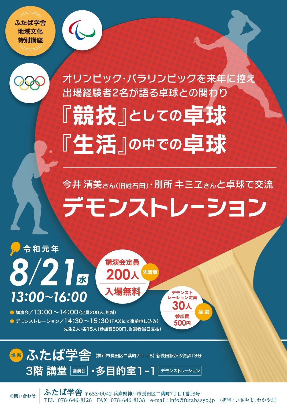 地域文化特別講座 オリンピック・パラリンピック卓球講演会&デモンストレーション