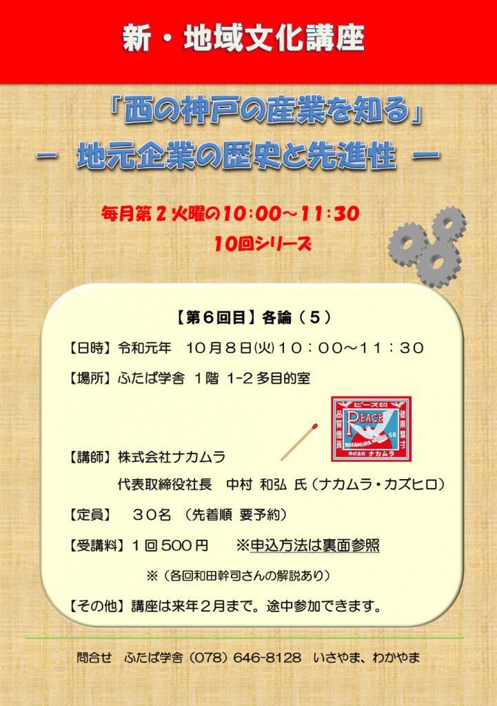 第6回 新・地域文化講座「西の神戸の産業を知る」ー地元企業の歴史と先進性