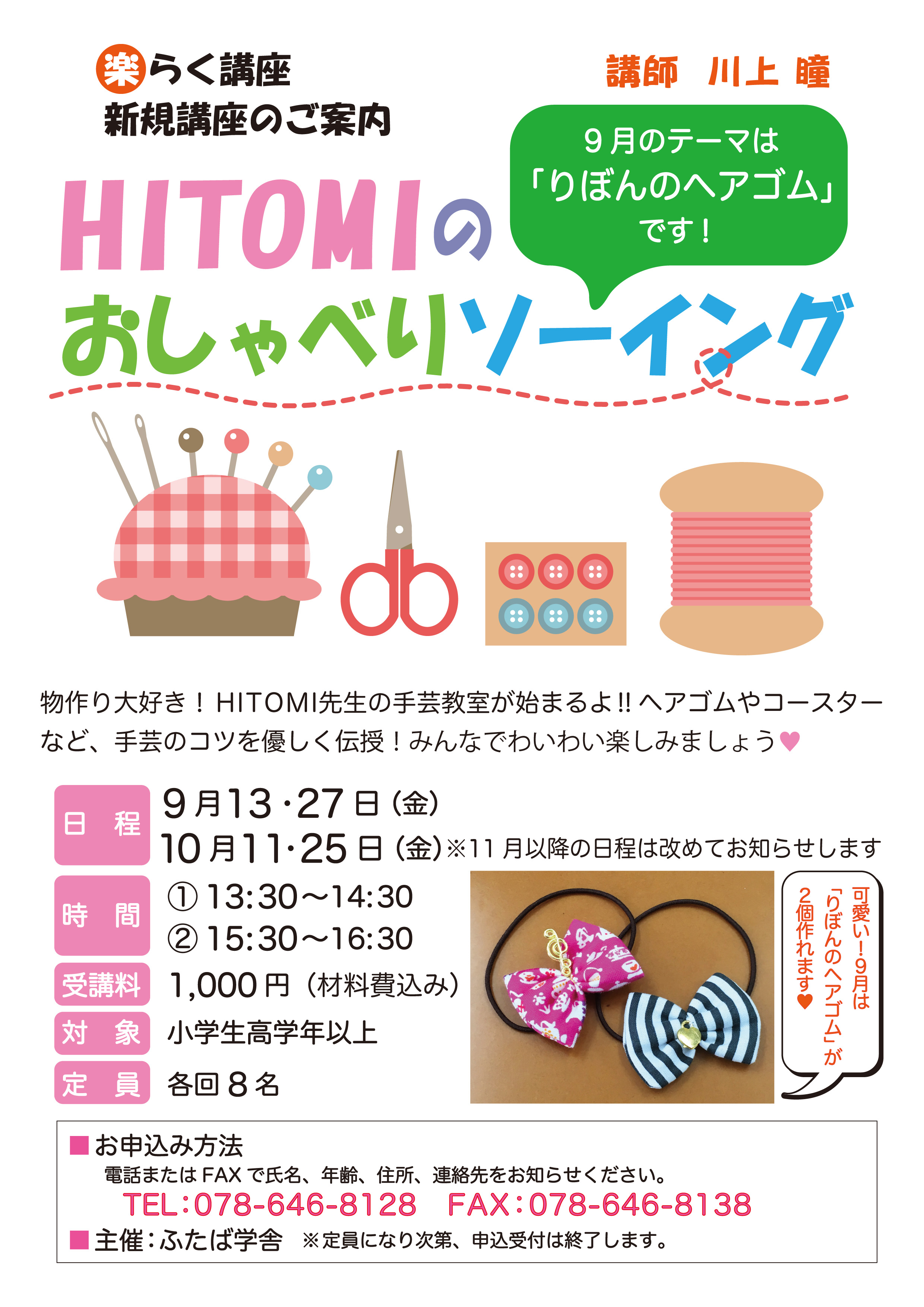 楽らく講座 HITOMIのおしゃべりソーイング