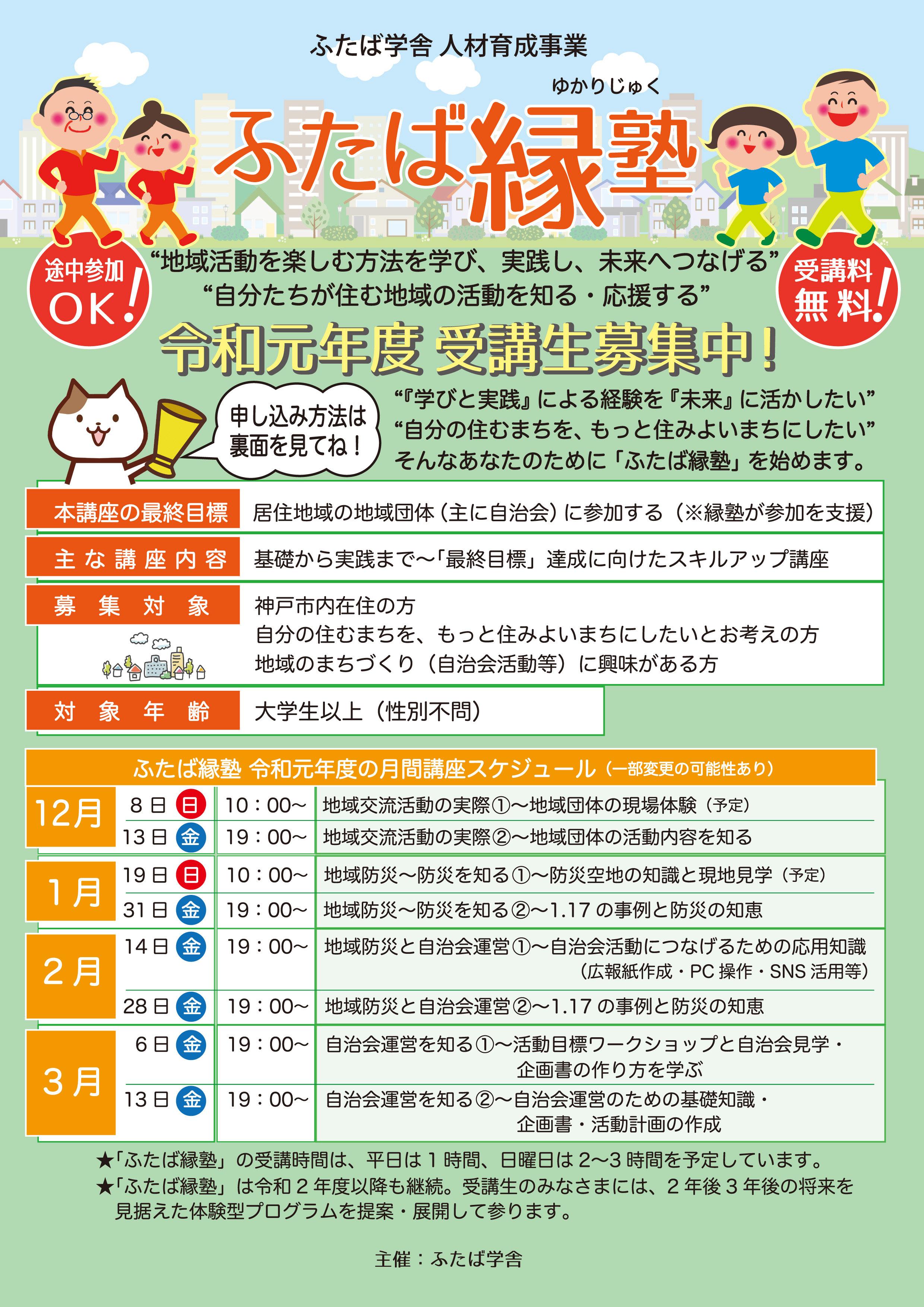 「ふたば縁塾」令和元年度 受講生募集中!