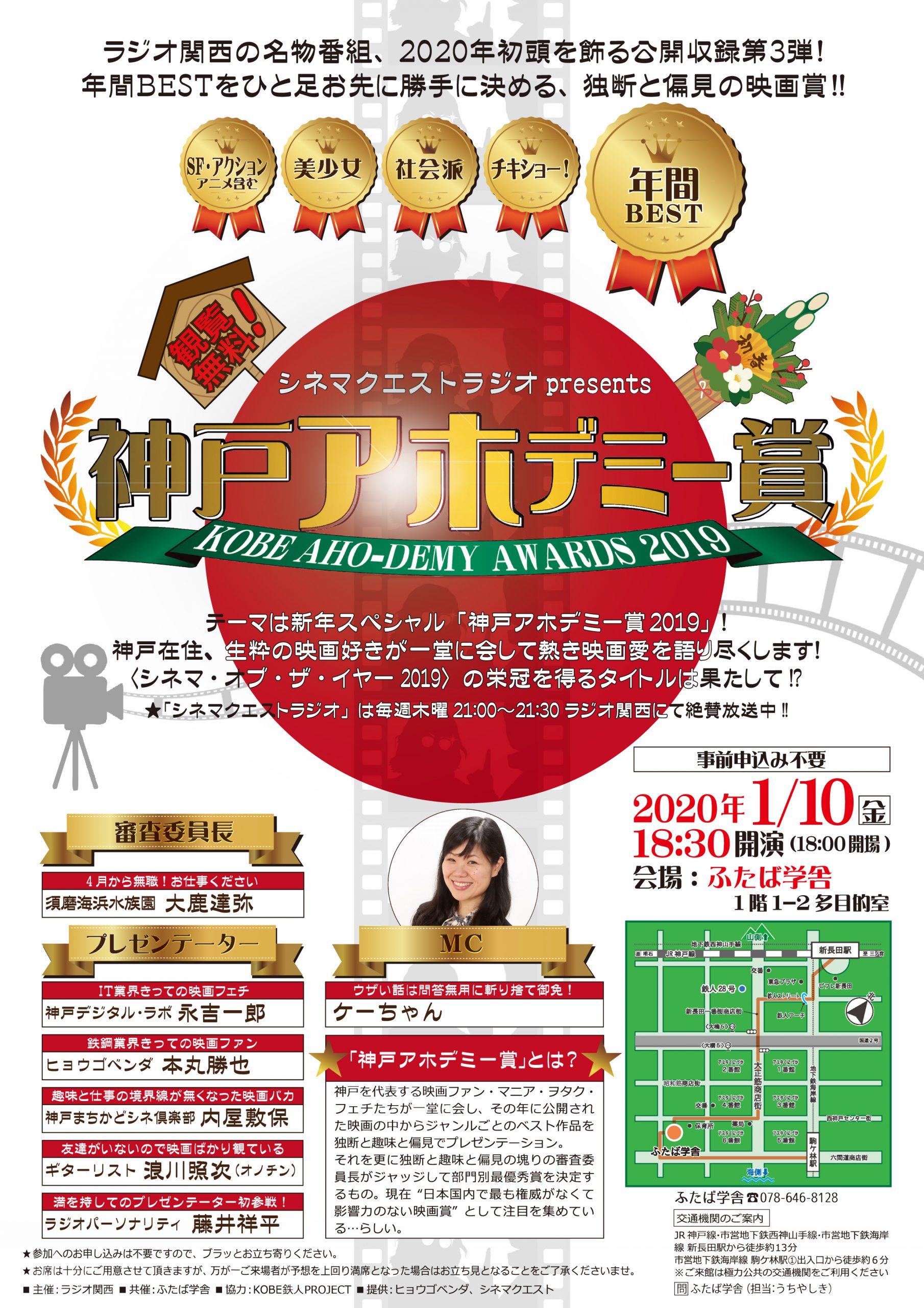 シネマクエストラジオpresents 神戸アホデミー賞
