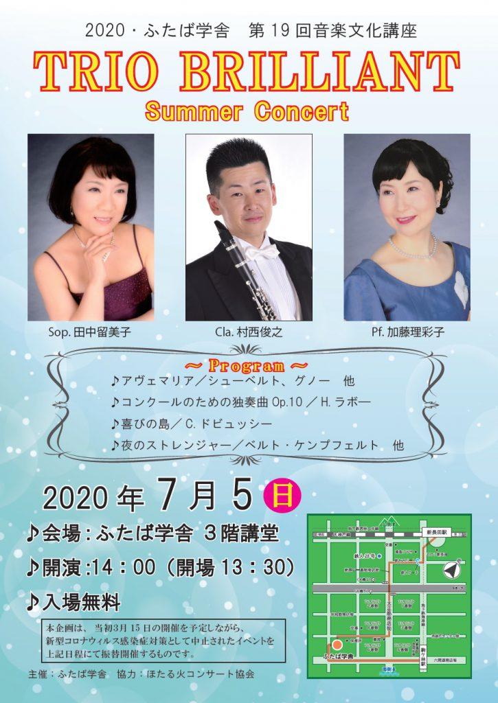 第19回音楽文化講座 TRIO BRILLIANT Summer Concert