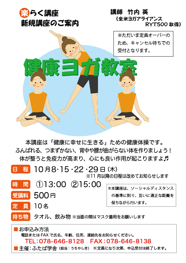 楽らく講座/健康ヨガ