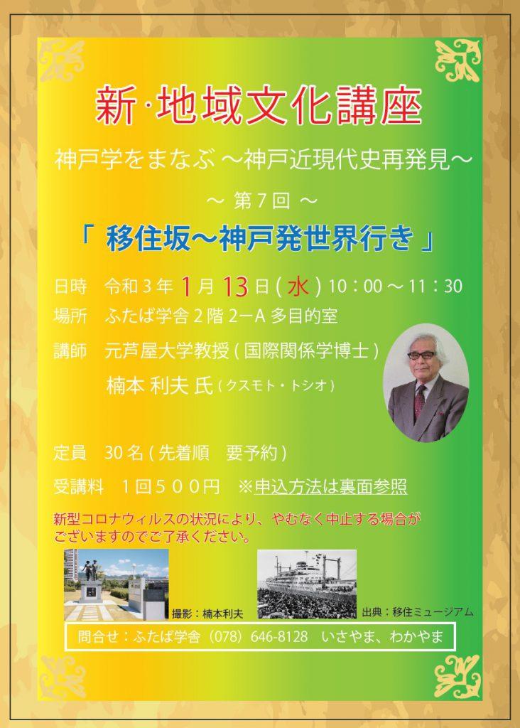 第7回新・地域文化講座