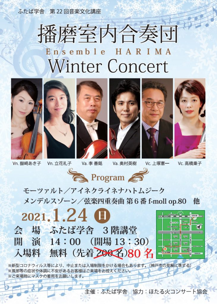 播磨室内合奏団 Winter Concert