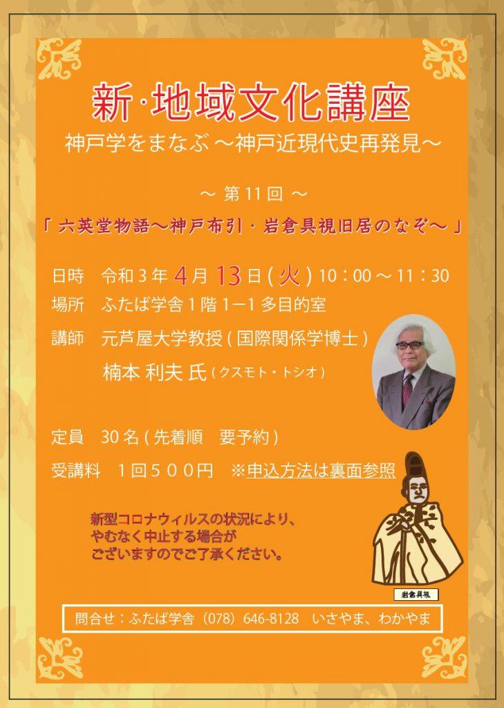 第11回 新・地域文化講座