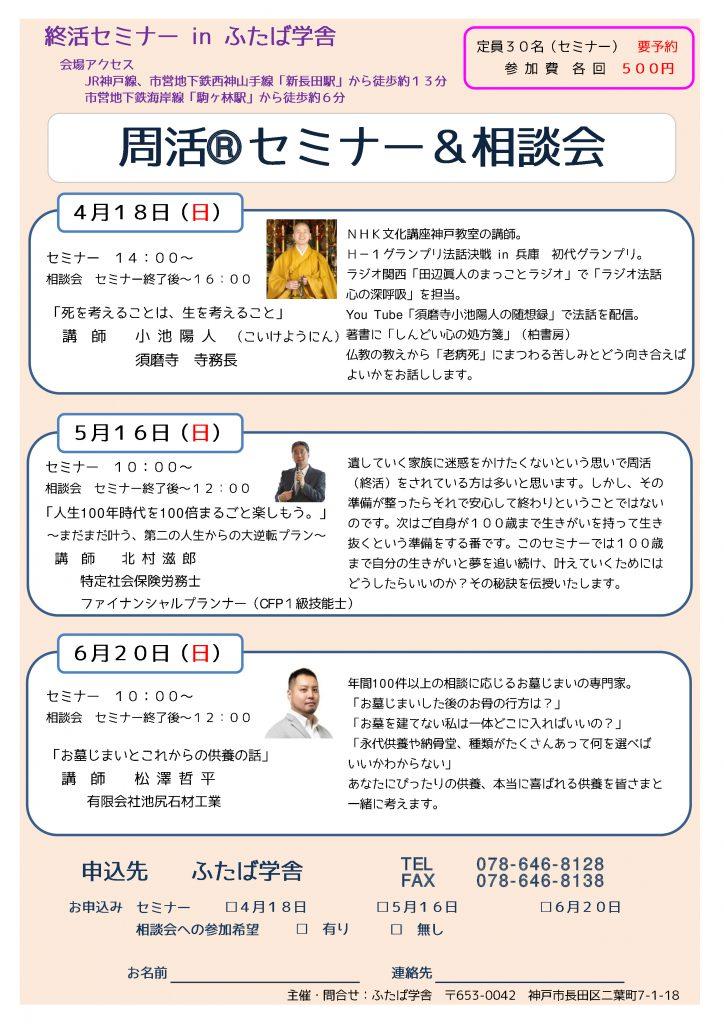 周活セミナー&相談会