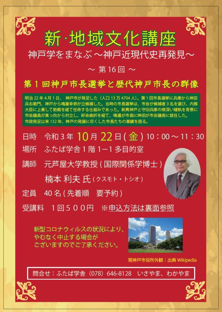 第16回 新・地域文化講座(9月中止分の振替実施)