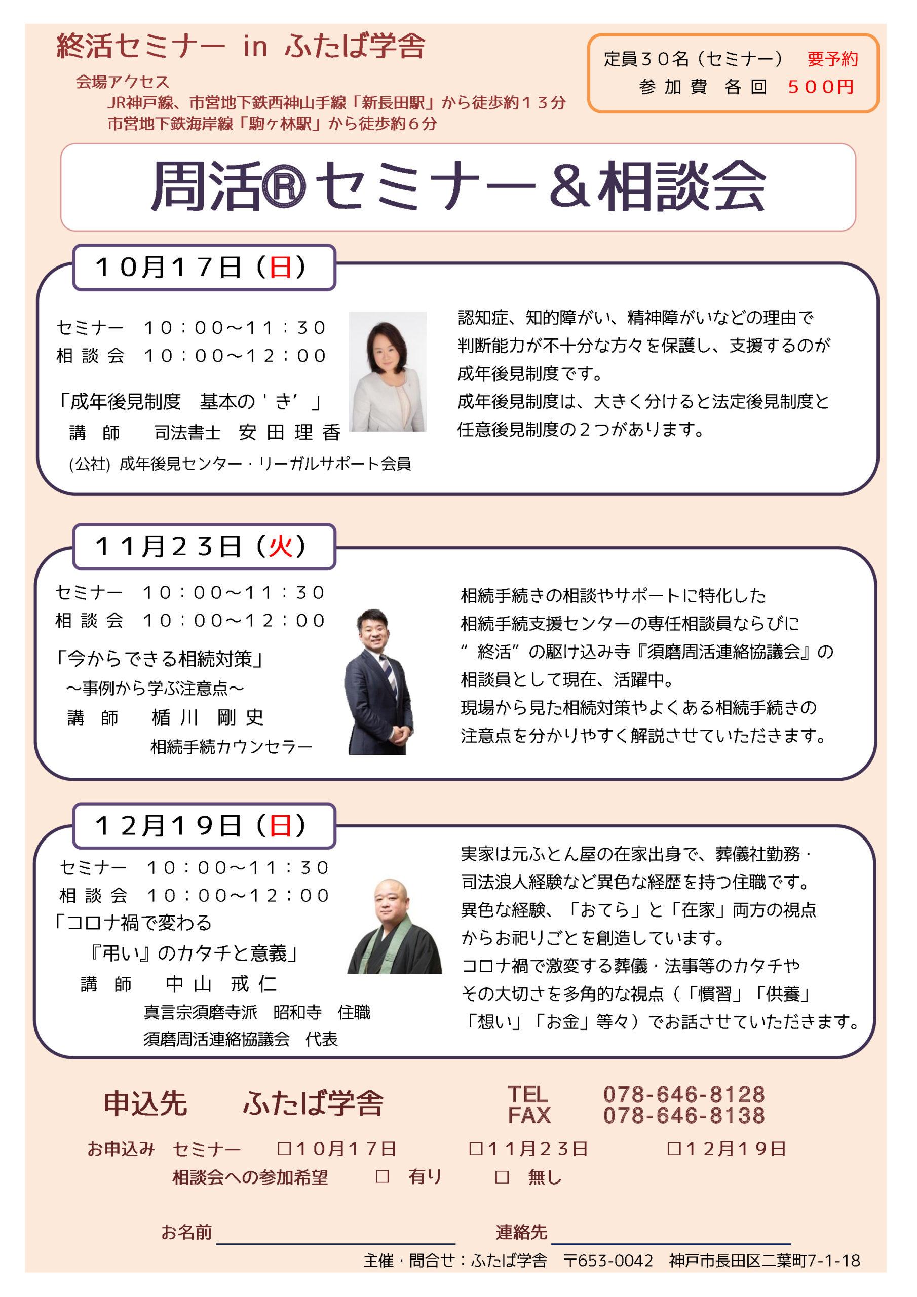 周活®セミナー&相談会